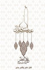 Eid Mubarak Wishes 2016, Eid Mubarak Messages , Greetings card , Eid al-Fitr , Eid al Fitr Mobarak ,arabic calligraphy (translation Blessed eid), Eid Mubarek Cards 2016 ,stock vector Illustration