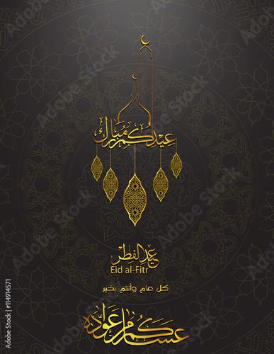 Eid mubarak wishes 2016 eid mubarak messages and greetings card eid mubarak wishes 2016 eid mubarak messages and greetings card eid al fitr m4hsunfo