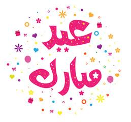 Islamic Greeting Card - Eid Mubarak - Translation : Blessed Feast