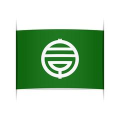 Flag of Shirako (Chiba Prefecture, Japan).