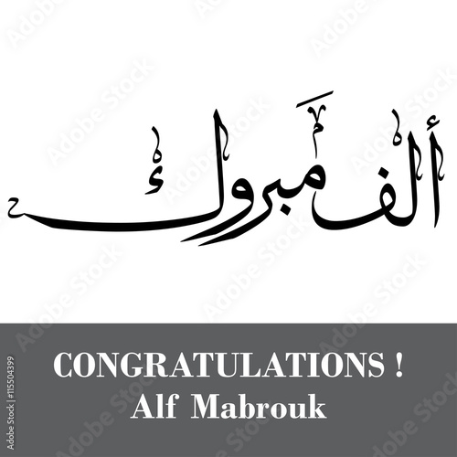 Quot congratulations in arabic calligraphy stock image and