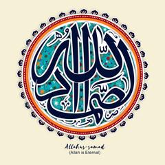 Arabic Calligraphy of Dua (Wish) 'Allahus-Samad'.