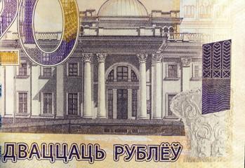 New Belarusian money