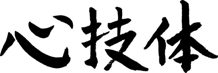 心技体 手書きの筆文字