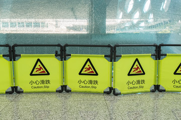 """Caution slip"" sign"