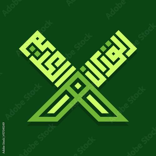 download quran book in arabic free