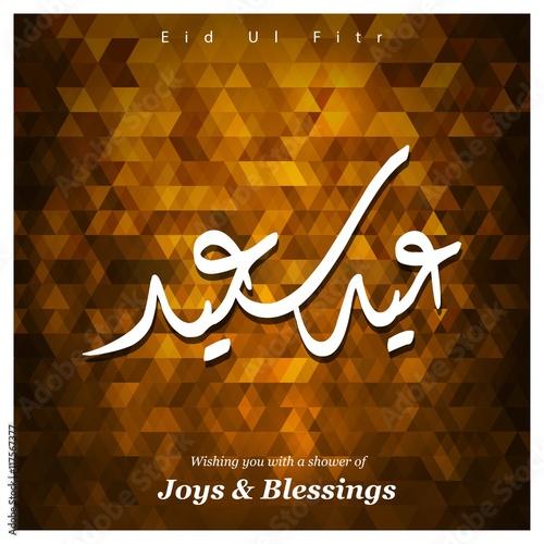 Simple Saeed Arabic Eid Al-Fitr Greeting - 500_F_117567377_4Wt8t3DxO3PK5sP4Mr4VVcrbTPSf9HT4  Best Photo Reference_40663 .jpg