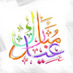 Colourful Arabic Calligraphy Text for Eid Mubarak.