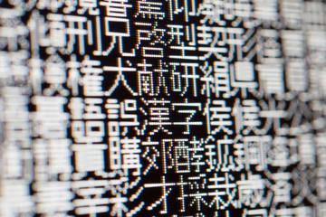 漢字 PCデータのイメージ