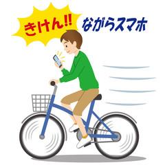 スマホを見ながら 自転車 危険運転