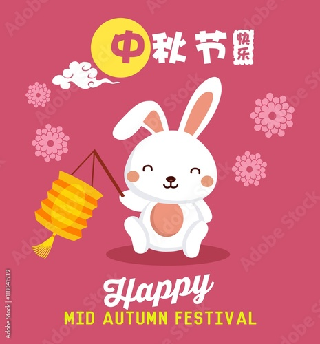 Happy mid autumn festival greeting chinese translation mid autumn happy mid autumn festival greeting chinese translation mid autumn festival stock image and royalty free vector files on fotolia pic 118040965 m4hsunfo