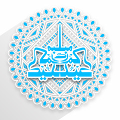 Greeting Card with Arabic Text for Eid celebration.