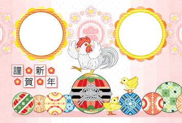 2017年酉年完成年賀状テンプレート「カラフル鞠と鶏親子写真フレーム」謹賀新年