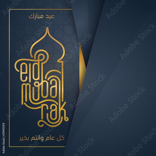 Arabic Book Cover Design Vector ~ Quot beautiful typography eid mubarak islamic vector design