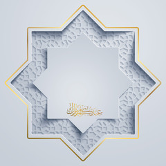 Islamic vector design for greeting card of Eid Mubarak