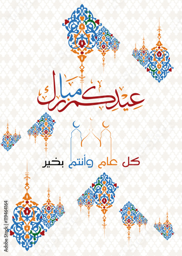 Greeting card of eid al fitr and eid al adha mubarak holiday with greeting card of eid al fitr and eid al adha mubarak holiday with arabic m4hsunfo