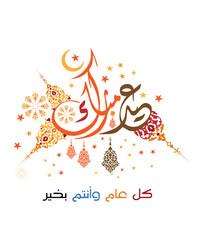 Good Saeed Arabic Eid Al-Fitr Greeting - 240_F_119470593_HqkUIOzFfDEVYqpSfIID46YcPJSCDCzK  2018_911612 .jpg