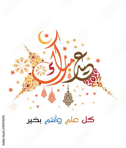 Eid mubarak wishes 2016 a greetings card of eid al fitr and eid al eid mubarak wishes 2016 a greetings card of eid al fitr and eid al adha m4hsunfo