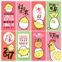 Set of 2017 Chinese New Year Cards. Translation of Chinese text: Auspicious, Wealth and Prosperity Chinese New Year