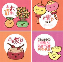 Set of Chinese New Year card. Chinese translation: Auspicious, Happy Lantern Festival, Prosperity & Happy New Year