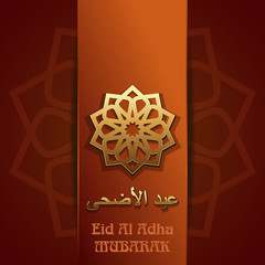 Greeting card for muslim community festival Eid-Ul-Adha celebrations with gold inscription in Arabic - Eid al-Adha, inscription in English - Eid Al Adha Mubarak