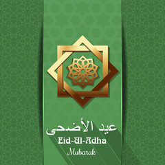 Greeting card for Sacrifice Feast (Festival of the Sacrifice). Gold ornament and white inscription in Arabic - 'Eid al-Adha' on green background