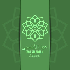 Islamic green background with an inscription in Arabic - 'Eid al-Adha'. Greeting card for Festival of the Sacrifice