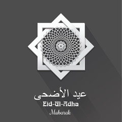 Greeting card for Eid al-Adha - Feast of Sacrifice. Arabic ornament and lettering on a gray background