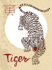 Chinese zodiac symbol of etching tiger with hieroglyph