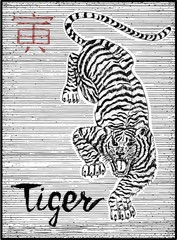 Engraved illustration of zodiac symbol with tiger and lettering