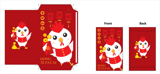 Chinese Rooster year red packet design