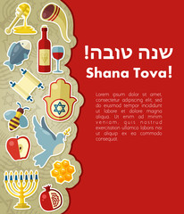 Card for Jewish new year holiday. Rosh Hashanah