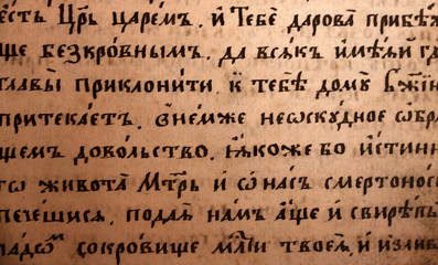 Ancient manuscript cyrillic
