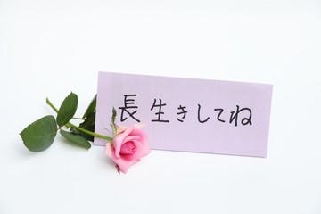 メッセージカードとバラの花