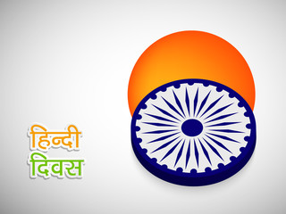 Hindi Diwas background