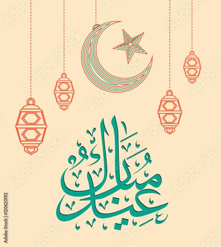 Top Eid Holiday Eid Al-Fitr Greeting - 500_F_120620192_MmdwY42HAsIAookilcmkIUrJvAAI9ATL  Collection_548349 .jpg
