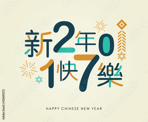 2017 Chinese new year card. Chinese wording translation: Happy New ...