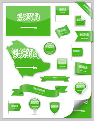 Saudi Arabia Flag Set - Vector Collection
