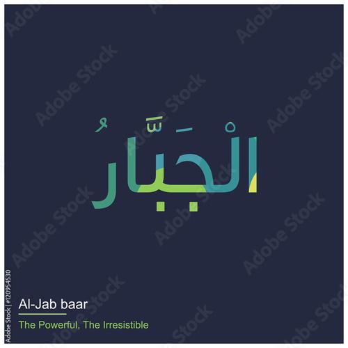 Al- jabbar Allah Name in Arabic Writing - God Name in Arabic