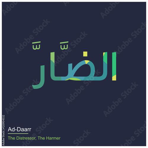 Al- zarr Allah Name in Arabic Writing - God Name in Arabic - Arabic