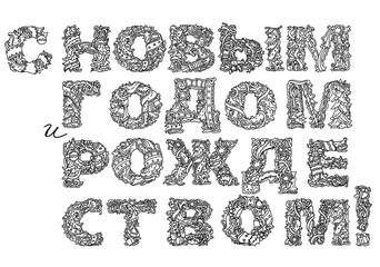Russian vintage holiday and Orthodox Xmas. Cyrillic. Russia font.