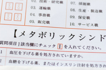 Japanese medical interview sheet of metabolic syndrome
