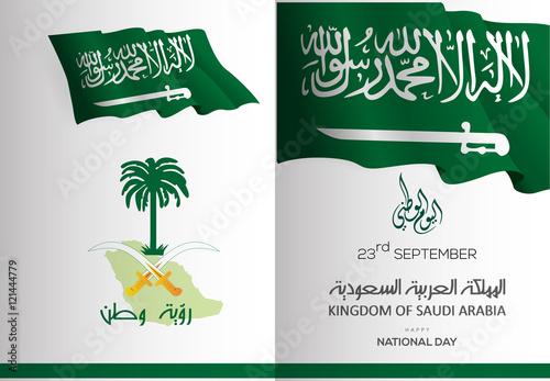 Illustration of Saudi Arabia flag for National Day Stock image
