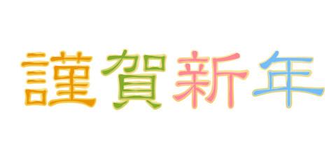 謹賀新年 年賀状 文字 アイコン