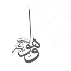 Arabic vector calligraphy