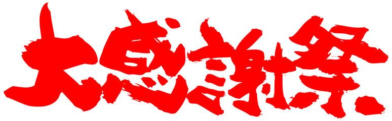 筆文字/大感謝祭/横位置(赤色)