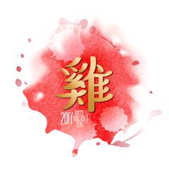 Watercolor New Year design