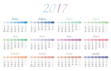 Calendar for 2017 in Russian