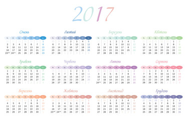 Calendar for 2017 in Ukrainian