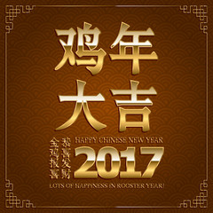 Lots of Happiness in Rooster Year